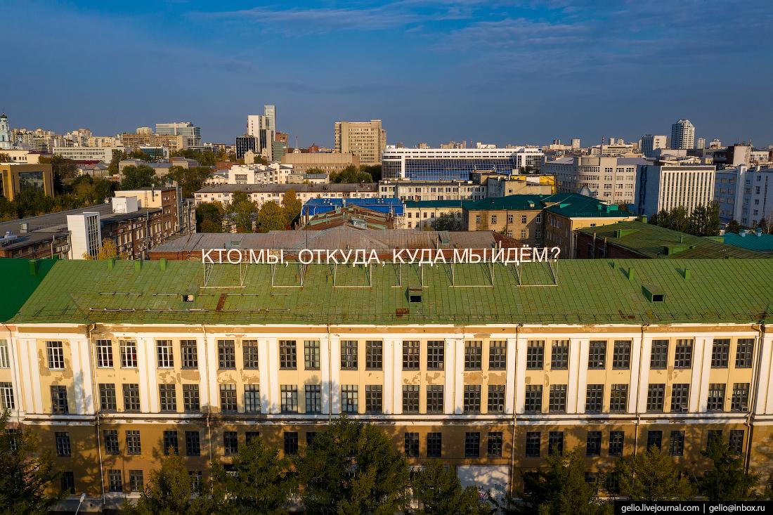Екатеринбург Кто мы, откуда, куда мы идём