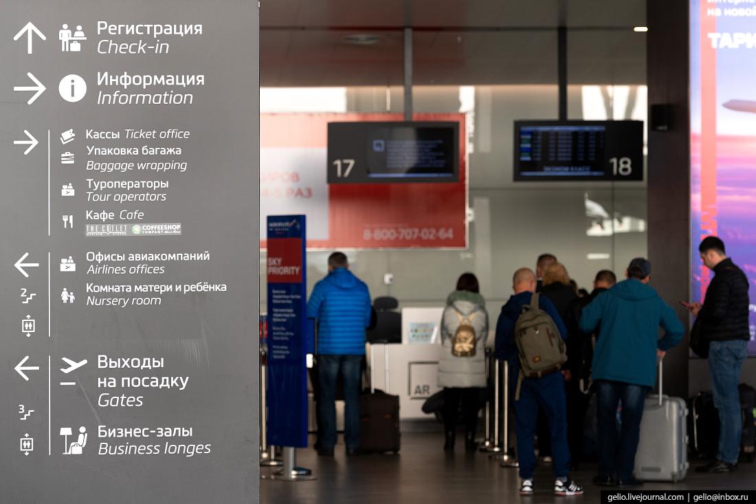 аэропорт платов Ростова-на-Дону стойки регистрации